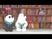 الدببة الثلاثة الحلقة 16