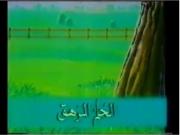 ألفرد كواك الحلقة 5