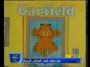 غارفيلد والأصدقاء الحلقة 4