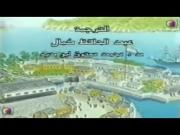 افرح وامرح وتعلم الحلقة 7