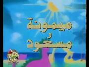 ميمونة ومسعود الحلقة 14