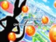 دراغون بول سوبر الحلقة 3