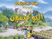 بوكيمون الجزء 1 الحلقة 25