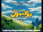 بوكيمون الجزء 3 الحلقة 25