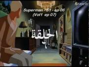 سوبرمان الجزء 1 الحلقة 6