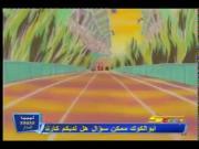 دروبي مع دوريمي الجزء 1 الحلقة 36
