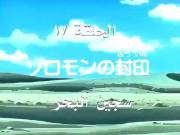 مغامرات سندباد الحلقة 17