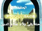 مغامرات سندباد الحلقة 37