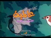 حكايات عالمية الحلقة 62