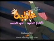 حكايات عالمية الحلقة 83